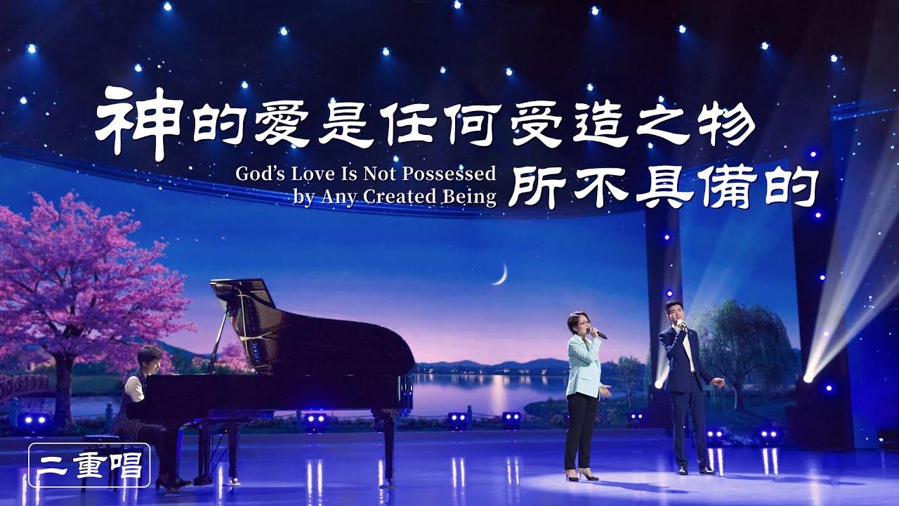 赞美诗歌《神的爱是任何受造之物所不具备的》【二重唱】