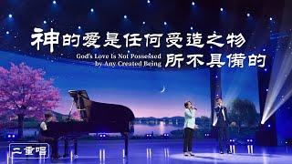 敬拜贊美詩歌《神的愛是任何受造之物所不具備的》