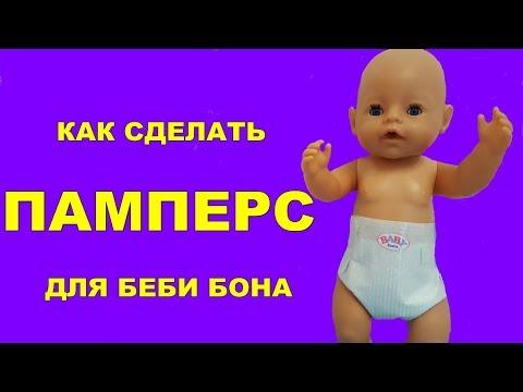 Как сделать беби бона видео фото 595
