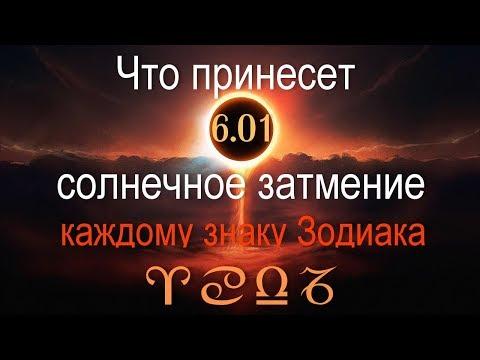 Что принесет солнечное затмение 6.01.2019 каждому знаку Зодиака