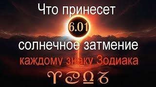Что принесет солнечное затмение 6.01 каждому знаку Зодиака