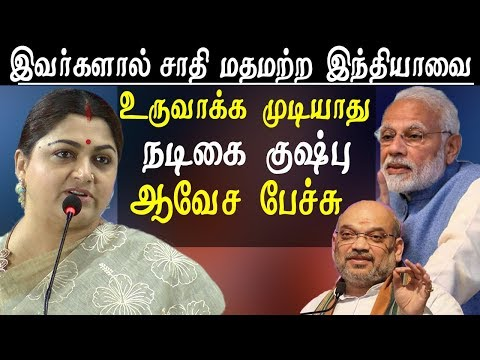 Actress kushboo latest speech on Rajiv Gandhi 75 birthday kushboo takes on bjp Tamil news  Actress and congress spoke person kushboo criticized bjp leader's While addressing a Rajiv Gandhi 75 birthday meeting organised by tamilnadu Congress committe.   Here the full speech of actress kushboo  for tamil news today news in tamil tamil news live latest tamil news tamil #tamilnewslive sun tv news sun news live sun news   Please Subscribe to red pix 24x7 https://goo.gl/bzRyDm  #tamilnewslive sun tv news sun news live sun news