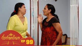 Raja Yogaya | Episode 99 - (2018-11-29) | ITN Thumbnail