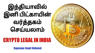 BREAKING: CRYPTO LEGAL IN INDIA | SUPREME COURT ORDER - BITCOIN NEWS TAMIL