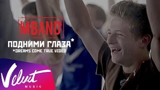 Download MBAND - Подними глаза / DREAMS COME TRUE VIDEO Mp3 and Videos