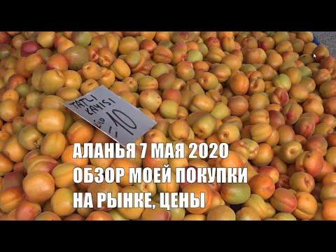 АЛАНЬЯ 7 мая Мои покупки на рынке Цены на фрукты овощи сегодня