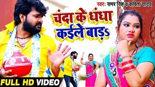 HD VIDEO - Samar Singh और Kavita Yadav    चंदा के धंधा कईले बाड़s    Chanda Ke Dhandha Kaile Bada