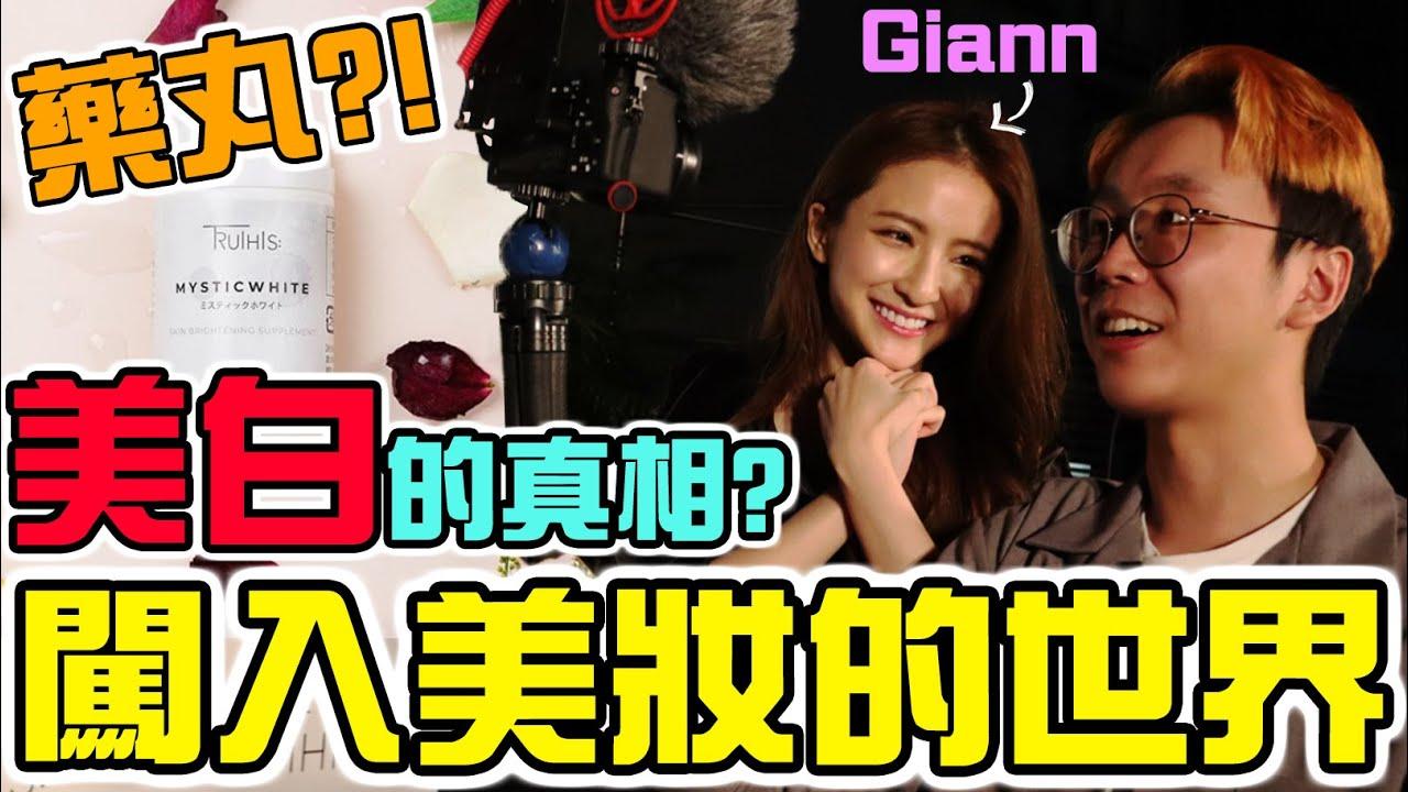 【活動】我參加了香港IG女神陳芷瑩Giann第一個品牌的開幕日?!【TRUTHIS】美白丸?食完會變白? @TSZ YING CHAN @艾力Eric @拉闊 Lifestyle Channel