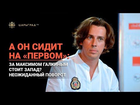 """А он сидит на """"Первом"""": За Максимом Галкиным стоит Запад? Неожиданный поворот"""