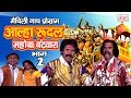 आल्हा रुदल मोहबा बटवारा (भाग -2) - Maithili Nach Programme | Maithili Nautanki 2017