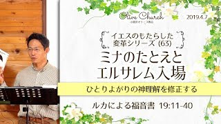 2019年4月7日 小淵沢オリーブ教会 日曜礼拝メッセージ 「イエスのもたら...