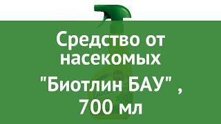 Средство от насекомых Биотлин БАУ (EASY), 700 мл обзор ССЗ0177