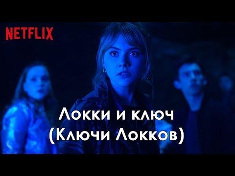 Локки и ключ (Ключи Локков) 1 сезон - Трейлер с русскими субтитрами (Сериал 2020)