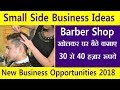 Barber Shop खोलकर घर बैठे कमाए | New Business ideas 2018 | Small investment business plans