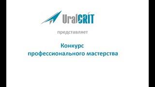 Уралгрит. Конкурс профессионального мастерства