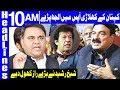 Sheikh Rashid backtracks on claims of being offered Fawad's job | Headlines 10 AM | 9 Dec 2018|Dunya