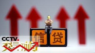 《交易时间(上午版)》 20190801| CCTV财经