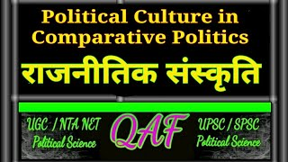 Political Culture in Comparative Politics