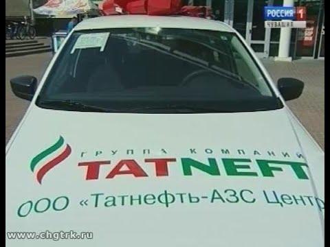 Сеть АЗС «Татнефть» подарила жителю Чувашии автомобиль  (На правах рекламы)