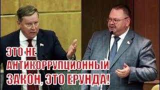 Депутат жестко высказался о правилах наказания муниципальных депутатов за недостоверные декларации!