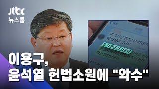 """이용구 신임 법무차관, 윤 총장 헌법소원에 """"악수다"""" / JTBC 뉴스룸"""