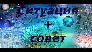 Расклад Таро - ситуация плюс совет)))
