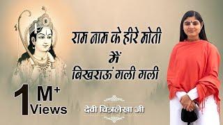 श्री राम मधुर भजन ~ राम नाम के हीरे मोती मैं बिखराऊं गली गली ~ देवी चित्रलेखा जी