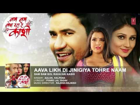 AAVA LIKH DI JINIGIYA [ Latest Romantic Bhojpuri Single Audio Song ] BAM BAM BOL RAHA HAI KASHI
