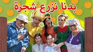 فوزي موزي وتوتي – اغنية بدنا نزرع شجرة – Bdna nzraa shagara