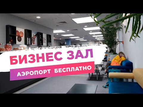 Бизнес зал аэропорт, бесплатно