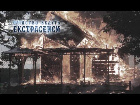 Пожары в семье совершал демон-поджигатель - Следствие ведут экстрасенсы - Выпуск 242 - 28.06.15