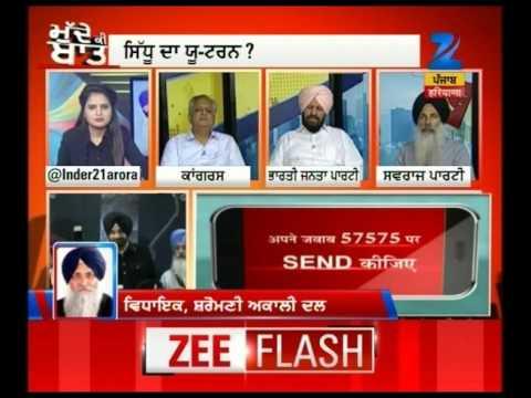 Panel Discussion   Political turmoil in Punjab after Sidhu's googly on Awaz-e-Punjab, Part-II