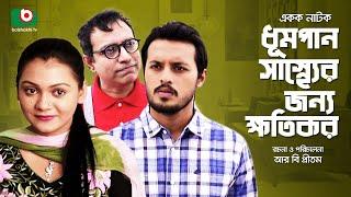 Bangla Drama | Dhumpan Shasther Jonno Khotikor | Irfan Sajjad, Mehrin Islam Nisha.