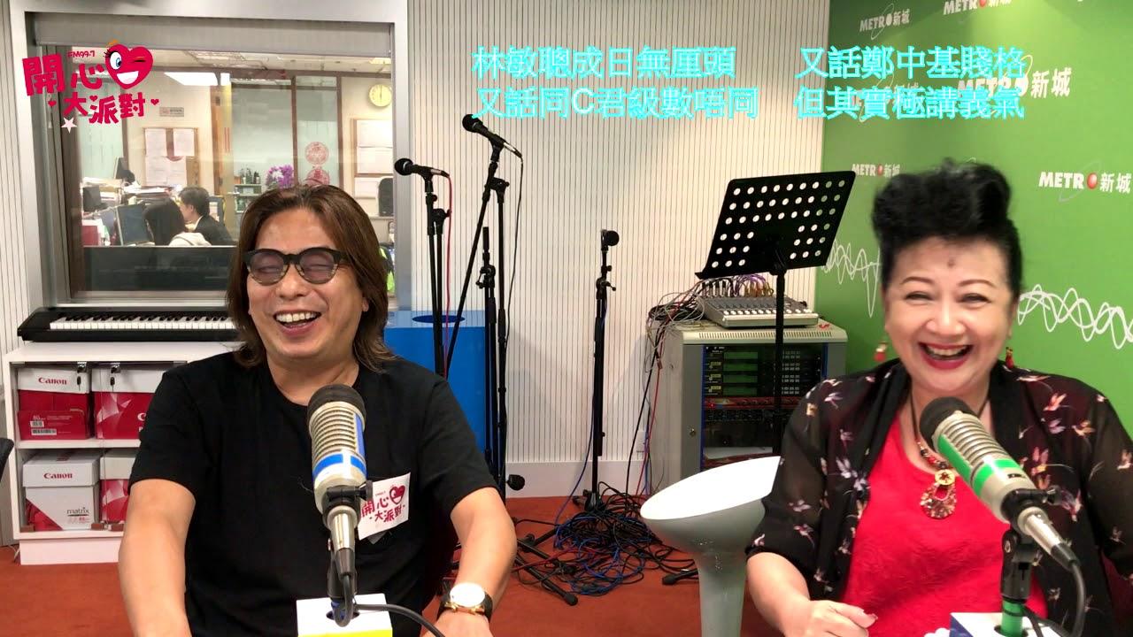 林敏聰雖然口中說鄭中基賤格 C君係C 級 但其實份人超有義氣 - YouTube