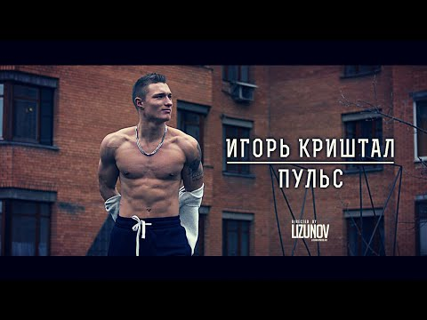 Пульс - Мотивация 2016! Игорь Криштал(с) - Ржачные видео приколы