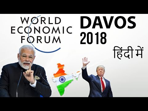 India at Davos, World economic forum 2018 Meeting attended by PM Modi - Current Affairs 2018