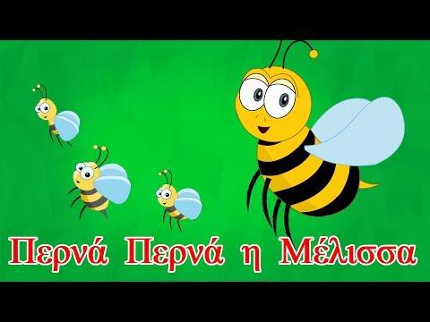 Περνά Περνά η Μέλισσα | παιδικά τραγούδια | Paidiká Tragoúdia Greek