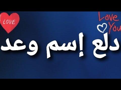 دلع إسم وعد Youtube