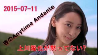 杏のanytime andanteに上川隆也さんがゲストで登場。 杏さんが花咲舞が...