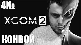 Прохождение XCOM 2 - КОНВОЙ [4]