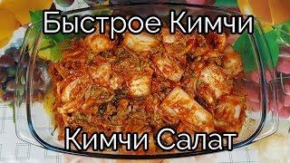 Быстрое Кимчи (Салат) рецепт Fast and Easy Fresh Kimchi recipe 배추겉절이