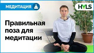 Медитация для начинающих: урок 2 | Поза для медитации. Как правильно медитировать?