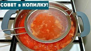 ЛАЙФХАК - густая томатная паста БЕЗ УВАРИВАНИЯ ПОМИДОР ! Заморозка ТОМАТОВ !