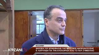 Δήλωση Θ. Καρυπίδη για αποχώρηση αντιπολίτευσης Περ. Συμβούλιο