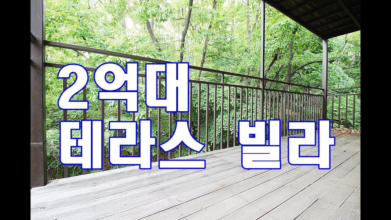 [왕테라스펠리스빌]광역버스 학교 도보가능한 능평리 준신축 위치 굿