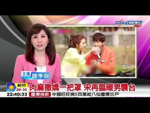Song Jae Rim - 2015 30th June Interview with CTV News in Taiwan (Extended version)