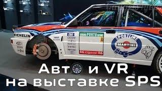 Автомобили и виртуальная реальность #SPS 4