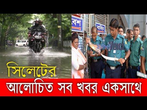 সিলেট বিভাগের আজকের সবর্শেষ খবর   Sylhet TV News Today