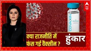 Hoonkar: टीके की सुस्त रफ्तार, कौन जिम्मेदार?   Romana Isar Khan   Covid Vaccine   ABP News