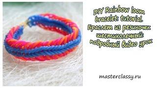 DIY Rainbow loom bracelet: tutorial. Браслет из резиночек шестиколечный: подробный видео урок